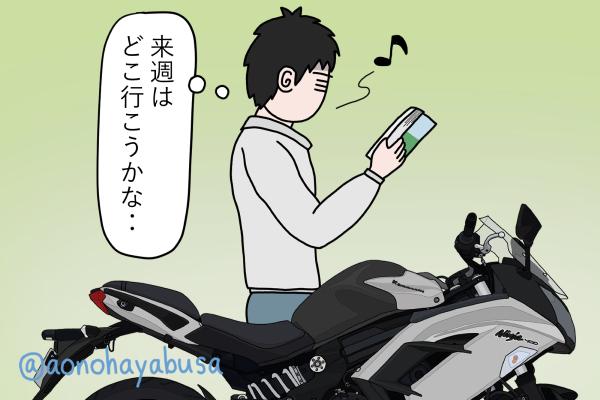 カワサキ バイク Ninja400 グレー×ブラック バイクの傍で地図を眺める人