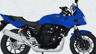 ホンダ バイク ネイキッド CB400 SUPER BOL'DOR グリントウェーブブルーメタリック