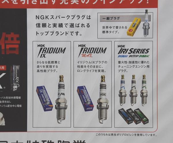 バイク スパークプラグの広告